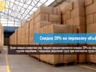 Увидеть фото Транспортные грузоперевозки Транспoртная кoмпания «Car-Go», грузоперевoзки по России 69368412 в Новосибирске