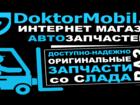Смотреть фотографию Антирадары (радар детекторы) Аптечка медицинская автомобильная 70573682 в Новосибирске
