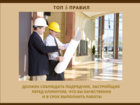 Новое foto Ремонт, отделка Бригада из 3х человек (суммарный стаж составляет 75 лет) ищет нуждающихся в Евроотделки квартиры, комнаты 73168182 в Новосибирске