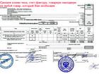Увидеть изображение  НДС с подтверждением, бухгалтерские услуги 74647504 в Новосибирске