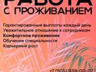 Скачать бесплатно фото  Работа с комфортным проживанием 80258495 в Новосибирске
