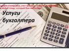 Увидеть фотографию  Компания оказывает бухгалтерские услуги 83213714 в Новосибирске
