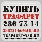 Трафарет для рекламы на асфальте формата а3, лазерный рез, ПЭТ 1 мм