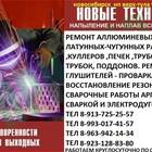 Сварка аргоном, Ремонт радиаторов,печек,куллеров,баков