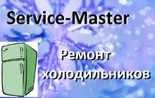 Ремонт холодильников Сервис-Мастер