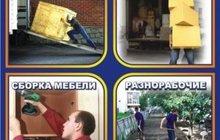 Грузчики- Новосибирск круглосуточно