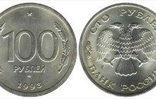 продам монеты 100 рублей 1992 года и 100 рублей 1993