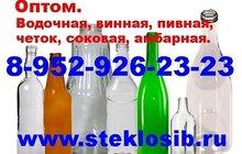 Купить бутылки стеклянные 100, 250, 500 мл.