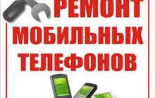 Ремонт телефонов, планшетов, GPS