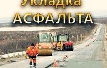Асфальтирование по низкой цене в Новосибирске