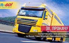 ТК«Car-Go», перевозка и доставка груза по РФ