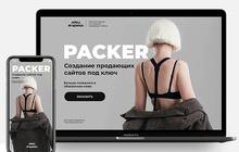 Создание продающих сайтов в Новосибирске
