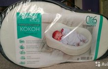 Кокон (колыбель для новорожденных)