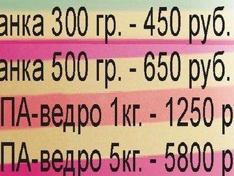 Смотреть foto Косметика Паста для шугаринга, Сахарная эпиляция, 32405805 в Новосибирске