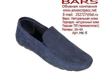 Смотреть foto Мужская обувь Обувь оптом от производителя Bars 33127353 в Новосибирске