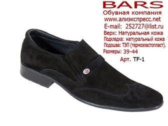 Увидеть foto Мужская обувь Обувь оптом от производителя Bars 33127353 в Новосибирске