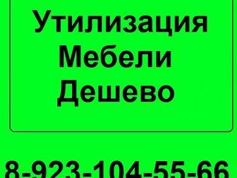 Скачать фотографию Разное Утилизация мебели 33185131 в Новосибирске