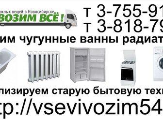 Новое изображение Разное Утилизируем старую бытовую технику 33604647 в Новосибирске