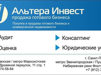 Скачать бесплатно фотографию  Эксклюзивный пивной магазин с активами на 2,3 млн рублей 33759074 в Новосибирске