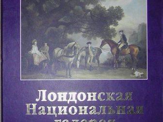 Увидеть foto  Альбомы по живописи 34165843 в Новосибирске