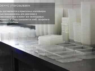Скачать бесплатно фото Поиск партнеров по бизнесу Ищу партнера-инвестора, Общепит 34292363 в Новосибирске
