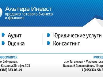 Скачать foto  Арендный бизнес в собственности 34383949 в Новосибирске