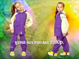 Скачать фото Детская одежда непромокаемая одежда для детей 34857164 в Новосибирске