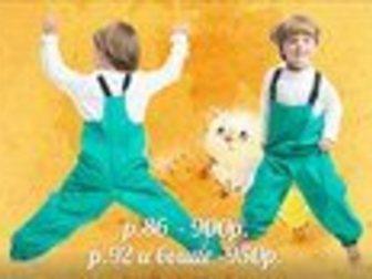 Новое фото Детская одежда непромокаемая одежда для детей 34857164 в Новосибирске
