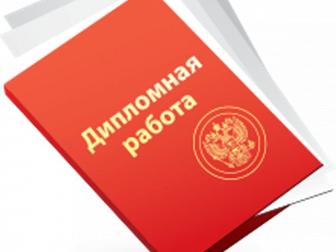 Новосибирск Продам дипломную работу цена р объявления  Скачать бесплатно foto Курсовые дипломные работы Продам дипломную работу 34933453 в Новосибирске