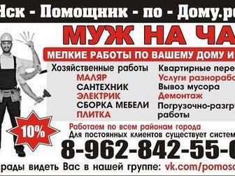 Смотреть foto  Ищем Русских сотрудников таких как : МУЖ на ЧАС - на выполнение мелких ремонтных работ, 36759790 в Новосибирске