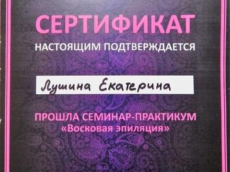 Смотреть фото Косметические услуги Депиляция для мужчин 36874987 в Новосибирске