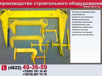 Увидеть foto  Подкос монтажный ПМ2500, диапазон регулирования L=2100-2900 мм; 37852724 в Новосибирске