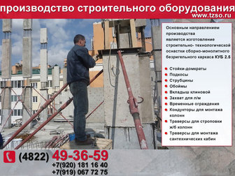 Уникальное фото  Подкос монтажный ПМ2500, диапазон регулирования L=2100-2900 мм; 37852724 в Новосибирске