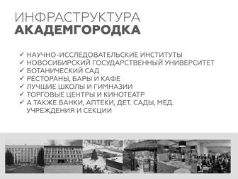Скачать foto  Продам земельный участок в Новосибирске 37868712 в Новосибирске