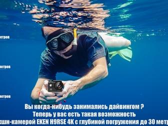 Скачать бесплатно изображение  Экшн-камера EKEN H9RSE 4K 39293450 в Новосибирске