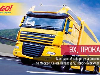 Увидеть foto Транспортные грузоперевозки Транспортная компания «Car-Go», перевозка и доставка груза по России, 39636370 в Новосибирске