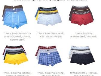 Скачать фото  Продажа трусов и спортивных штанов 56699619 в Новосибирске