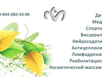 Свежее фотографию Массаж Массаж на дому на ул, Горская 2 67368092 в Новосибирске