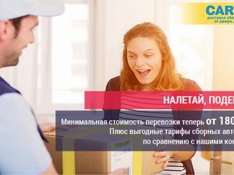Свежее foto Транспортные грузоперевозки Транспортная компания «Car-Go», перевозка и доставка груза по России, 67734665 в Новосибирске