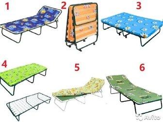 Склад-магазин мебели предлагает Вам, большой выбор раскладушек и раскладных кроватей, разных моделей, Детские, взрослые, с ватным матрасом и без,  Гарантия,  доставка, в Новосибирске
