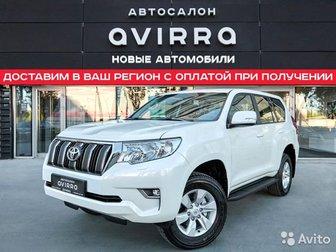 Дилеров много, компания AVIRRA – одна,  Ищете самую низкую стоимость – звоните!АБСОЛЮТНО НОВЫЙ TOYOTA LAND CRUISER PRADO ОТ КОМПАНИИ AVIRRA В ГОРОДЕ НОВОСИБИРСК в Новосибирске