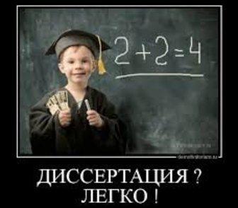 Фотография в   Дипломы, курсовые, контрольные, рефераты в Новосибирске 0