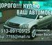 Фото в   Куплю Ваш Автомобиль! ДОРОГО! Импортного в Новосибирске 300000