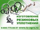 Новое фотографию  Изготовление уплотнений на заказ 34388534 в Новотроицке