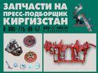 Уникальное foto  Вязальный аппарат на пресс подборщик Киргизстан 35350440 в Новотроицке