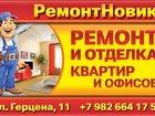 Просмотреть foto Находки Ремонт и отделка квартир, офисов, помещений, сборка мебели, услуга «Муж на час» 33351584 в Новоуральске