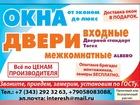 Новое фотографию Двери, окна, балконы Окна, лоджии, двери входные, межкомнатные 39851134 в Новоуральске