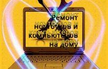 Компьютерные услуги в Новозыбкове