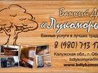 Фотография в Развлечения и досуг Бани и сауны Банный Двор Лукоморье - это большой уютный в Обнинске 1500