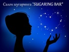 Свежее foto Косметические услуги Шугаринг, Обнинск, Центр шугаринга Sugaring me 33479333 в Обнинске